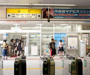 横浜アーク整体院までの道のり1