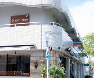 横浜アーク整体院までの道のり3