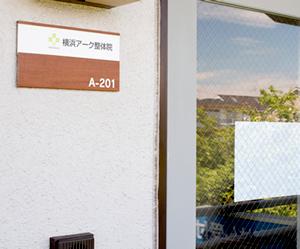 横浜アーク整体院までの道のり4