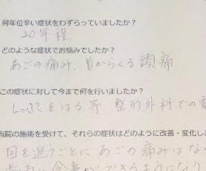 顎の痛みと頭痛で食事も困難になった横浜市在住Y.Rさん