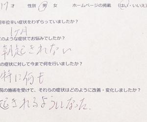 「朝起きれるようになった」という横浜市のM.Rさん