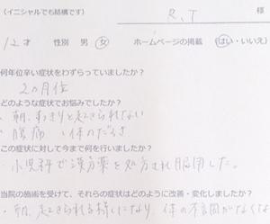 「朝すっきりと起きられない」という横浜市のR.Tさん