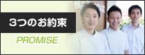 横浜アーク整体院の「3つの約束」