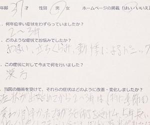 「3年間悩んだ動悸によるパニックが改善」したという横浜市のWさん