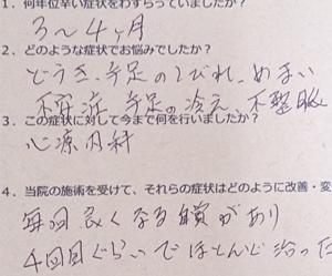 「動悸や痺れなどの自律神経症状」横浜市のHさん