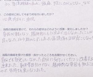 「強い不安感や抑うつを伴う不安障害がスッキリ」横浜市のM.Tさん