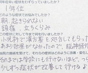 「学校にも行けないほど辛かった起立性調節障害」にお悩みで横浜アーク整体院に訪れた横浜市のA.Nさん