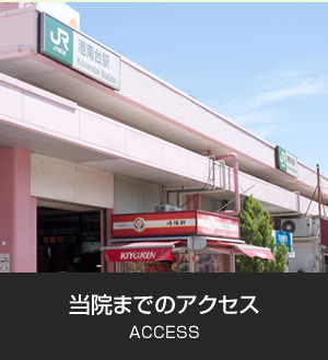 横浜アーク整体院までのアクセス