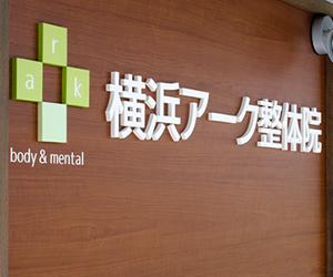 うつ病に悩む横浜市在住の「患者さんの声」