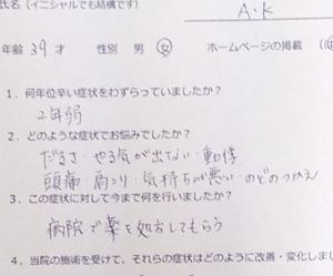「自律神経失調症(だるさ・やる気が出ない・動悸・頭痛・肩こり・気持ちが悪い・のどのつかえ)がスッキリ」したという横浜市のA.Kさん