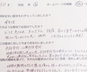 「眠りの質がよくなり熟睡できるように」したという横浜市のN.Nさん