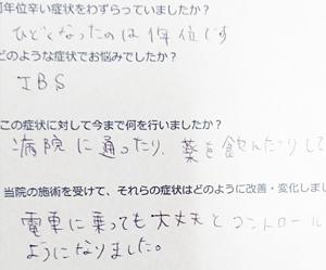 「電車に乗りづらかったIBS(過敏性腸症候群)がスッと楽になった」という横浜市のN.Mさん