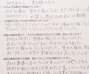 「のどの痛み(イガイガ)や背中・肩の痛みがなくなり、体が軽くなった」という横浜市のS.Tさん