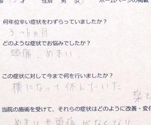病院で治らなかった起立性調節障害が改善したという横浜市在住のMさん