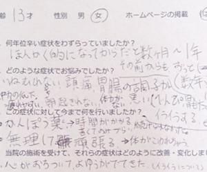 「起立性調節障害(不眠・頭痛・便秘・胃もたれ)が解決」したという横浜市のM.Yさん