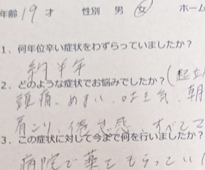 起立性調節障害(OD)が4回の治療で改善したという横須賀市在住のA.Mさん