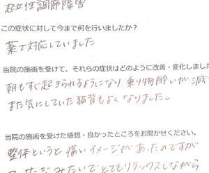 「朝もすぐに起きられるようになり、乗り物酔いが減りました。」という横浜市のY.Mさん