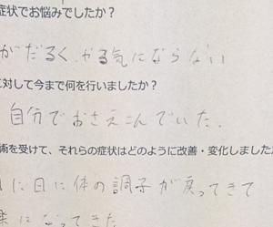 起立性調節障害で体がだるく、やる気が起きない症状にお悩みの横須賀市在住T.Sさん