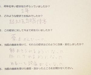 起立性調節障害で不登校になってしまった横浜市にお住まいのF.Iさん