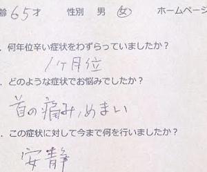「2回で首の痛み、めまいが改善」したという横浜市のMさん