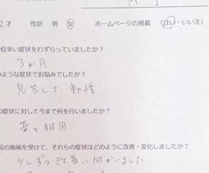 「薬でも治らなかった自律神経症状(息苦しい、動悸)」にお悩みで横浜アーク整体院に訪れた横浜市のM.Yさん