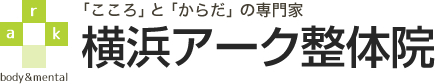 【ココロ】と【カラダ】の専門家『横浜アーク整体院』