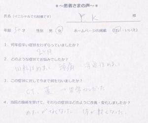 「浮遊性めまいがなくなり身体が軽くなった」という横浜市のM.Kさん