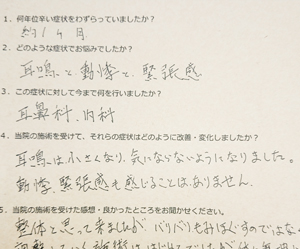 「耳鳴りや動悸、緊張感」にお悩みで横浜アーク整体院に訪れた横浜市のK.Tさん