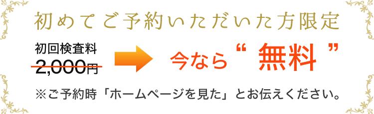 横浜アーク整体院の「ホームページを見た」で、今なら初回検査料が無料
