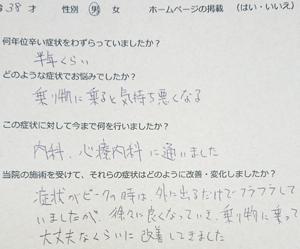 「適応障害が改善して乗り物にのれるようになった!」にお悩みで横浜アーク整体院に訪れた横浜市のI.Sさん