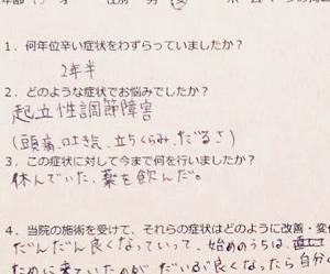 「2年半悩んだ起立性調節障害が自律神経バランス療法で改善」したという横浜市のS・Mさん