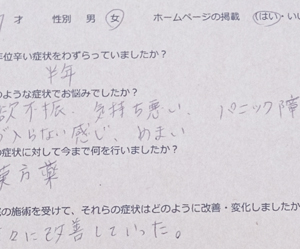 「パニック症状からくる不安感で食欲不振になった」という横浜市のAさん