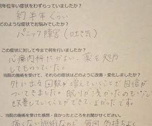 パニック発作で電車に乗れなくなり仕事にも影響がでた横浜市在住M.Nさん