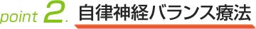 横浜アーク整体院の特徴2「自律神経バランス療法」