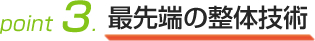 横浜アーク整体院の特徴3「最先端の整体技術