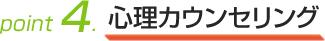 横浜アーク整体院の特徴4「心理カウンセリング