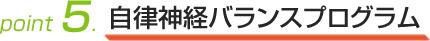 横浜アーク整体院の特徴5「自律神経バランスプログラム