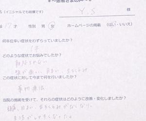 「頭痛・めまい・立ちくらみがなくなり、生活しやすくなった」という横浜市のY.Sさん