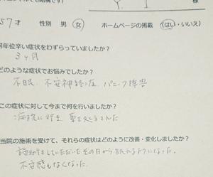 「整体で不安感もなくなり、その日から眠れるようになった。」という横浜市のY.Iさん