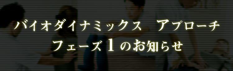 バイオダイナミックス アプローチ フェーズ1のお知らせ