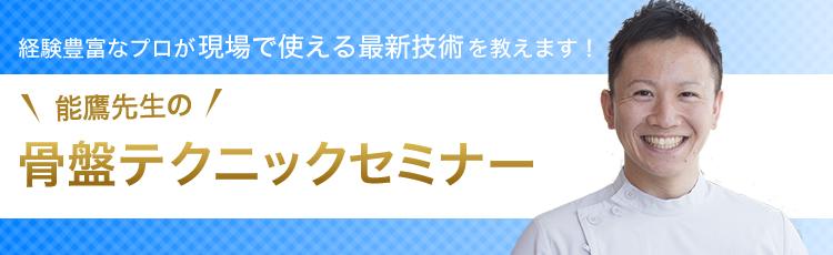 能鷹先生の「骨盤テクニックセミナー」