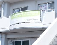 横浜アーク整体院の外観