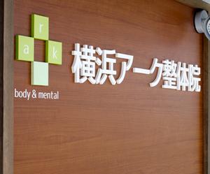 「うつ病、自律神経のみだれ、不眠」でお困りの方は横浜アーク整体院にお任せ下さい!