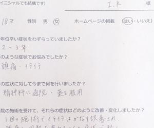「不登校が原因で、頭痛・イライラが強く」横浜市のI.Kさん